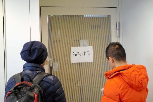 発券を巡るトラブルを起こした旅行会社「てるみくらぶ」の本社があるビルには利用者が集まった。会社の扉には「臨時休業」と書かれた紙が張られていた