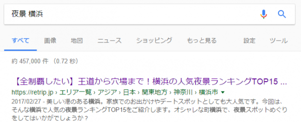 「夜景 横浜」でグーグル検索すると、最上位に「【全制覇したい】王道から穴場まで!横浜の人気夜景ランキングTOP15」が表示されます。