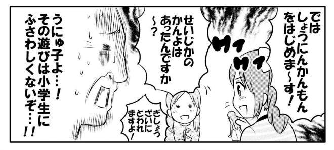 漫画「証人喚問」の一場面=作・横山了一さん、絵・加藤マユミさん