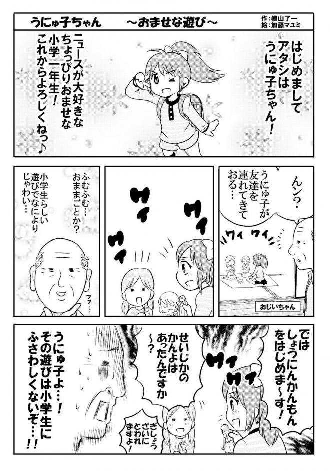 漫画「証人喚問」=作・横山了一さん、絵・加藤マユミさん