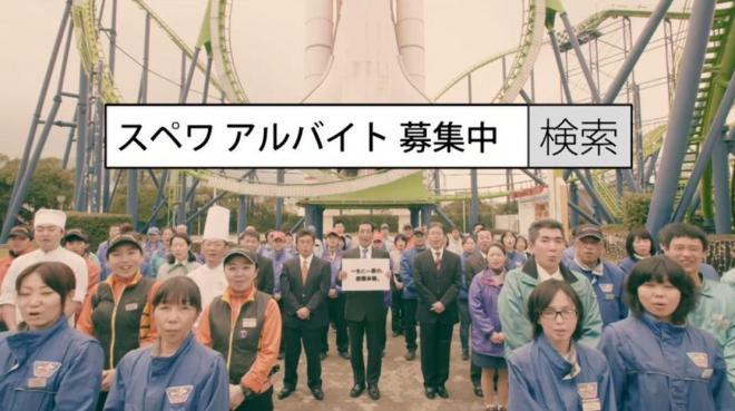 スペースワールドのCM動画「アルバイト募集篇」の一場面