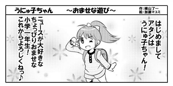 漫画「おませな遊び」(1)=作・横山了一さん、絵・加藤マユミさん