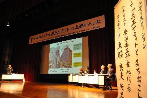 石碑や地名などに名前が残った場所が発見されたことなどを受け、2012年10月20日には、群馬県片品村で「禹王サミット」も開かれた。ゆかりの自治体などから500人以上が参加した