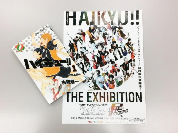人気漫画「ハイキュー!!」と、4月から東京で開かれる「ハイキュー!!展」のチラシ