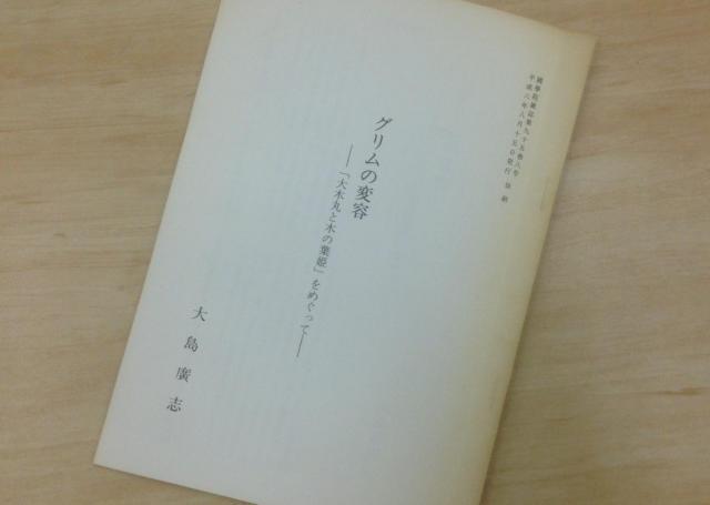 大島さんが1994年に書いた論文