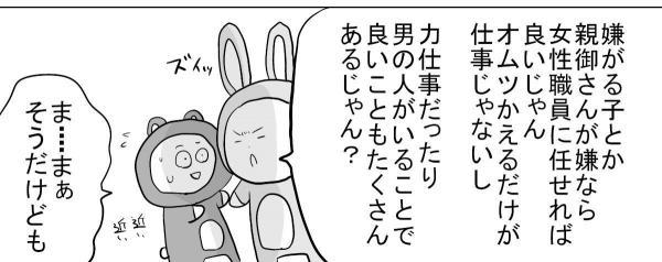 漫画「男性保育士」(4)