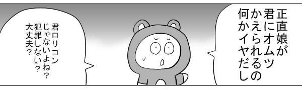 漫画「男性保育士」(3)