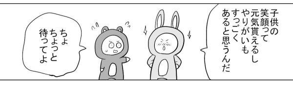 漫画「男性保育士」(2)