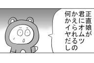 漫画「男性保育士」の一場面=作・吉谷光平さん