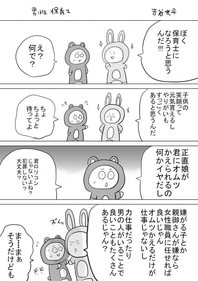 漫画「男性保育士」=作・吉谷光平さん