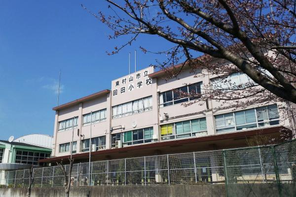 東京都東村山市にある市立回田小学校