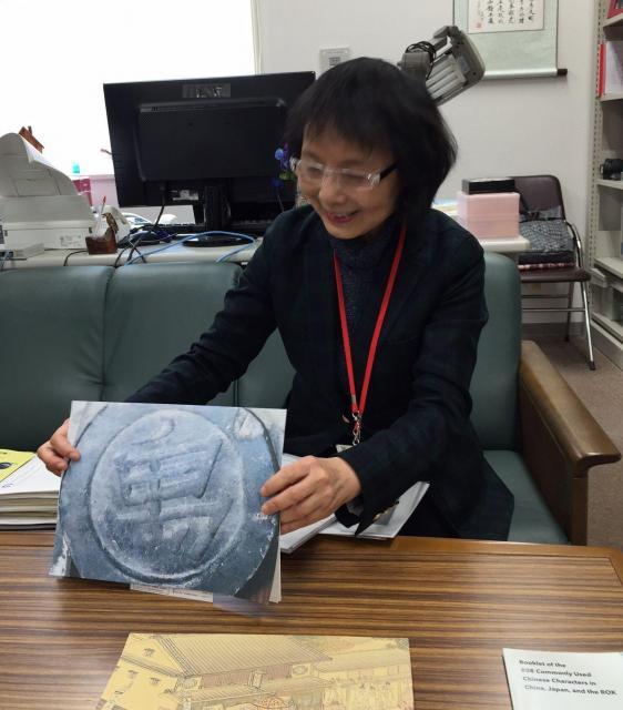 「禹王」を研究する法政大の王敏教授