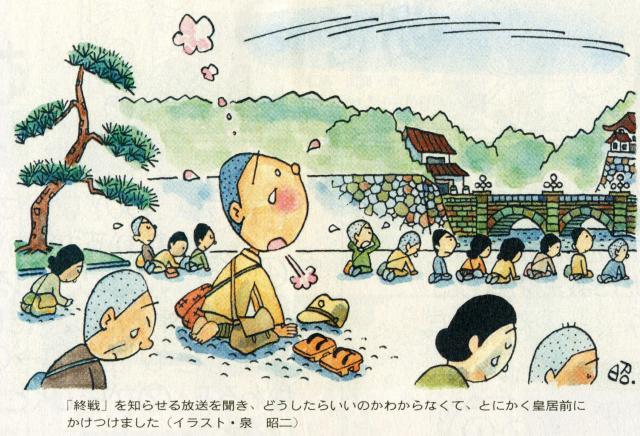 1945年8月15日の皇居前広場の様子を描いた泉昭二さんのイラスト。朝日小学生新聞に2002年に掲載された