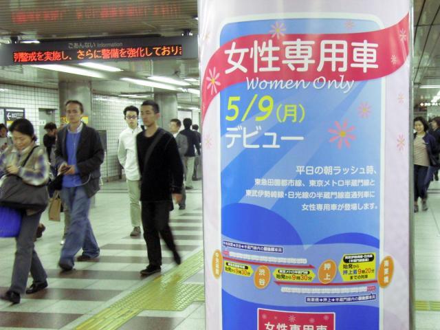 駅構内には女性専用車両の導入を知らせるポスターがあちこちにはられている=2005年5月7日、東急田園都市線の三軒茶屋駅で