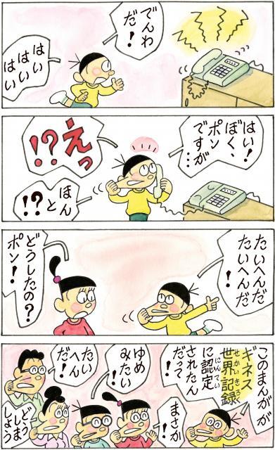 3月22日の新聞では、ギネス世界記録の報を受け、喜ぶ3きょうだいと両親を描いた