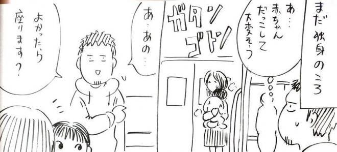 横山さんが投稿した漫画の一場面