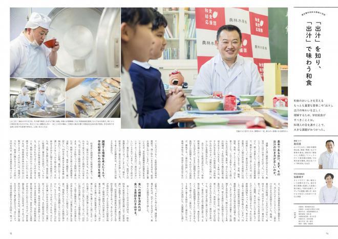 冊子「和食給食」の出汁に関するページ
