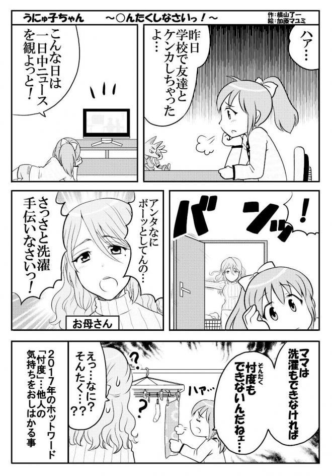 漫画「『○んたく』しなさいっ!」=作・横山了一さん、絵・加藤マユミさん