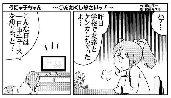 漫画「『○んたく』しなさいっ!」(1)=作・横山了一さん、絵・加藤マユミさん