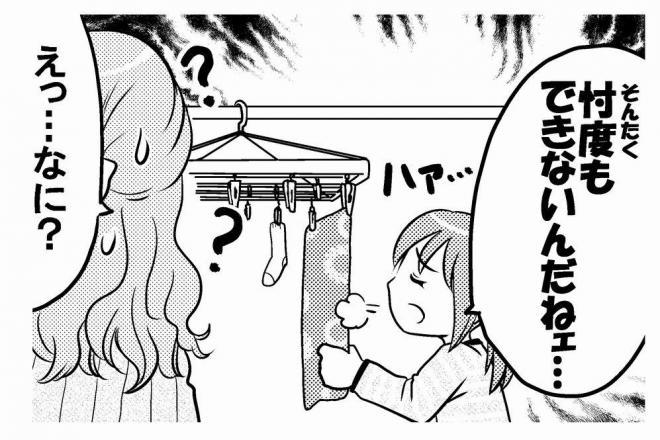 漫画「『○んたく』しなさいっ!」の一場面=作・横山了一さん、絵・加藤マユミさん