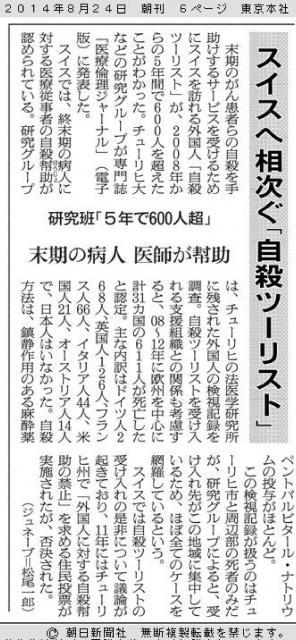 スイスへの「自殺ツーリスト」について伝える2014年8月の朝日新聞記事。この時点では「日本人はいなかった」と記載されている