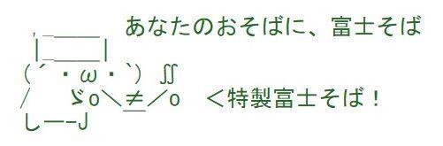 「名代富士そば」のソースコード