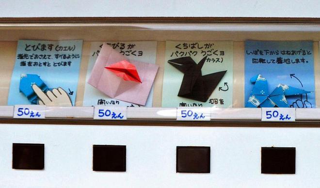 動く動物シリーズが最も高い50円