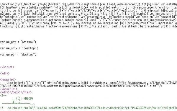 amazonトップページのソースコード。約19万5000字と長大だ。