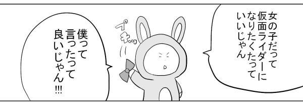 漫画「女の子も仮面ライダー」(3)