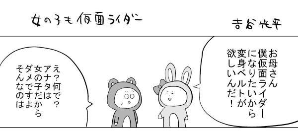 漫画「女の子も仮面ライダー」(1)