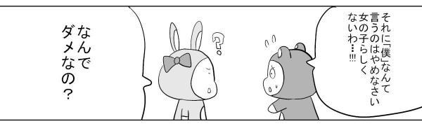 漫画「女の子も仮面ライダー」(2)