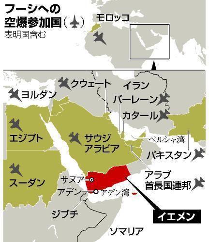 フーシへの空爆参加国=2015年4月
