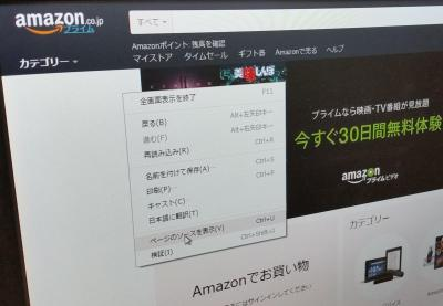 見慣れたamazonのトップ画面で右クリック