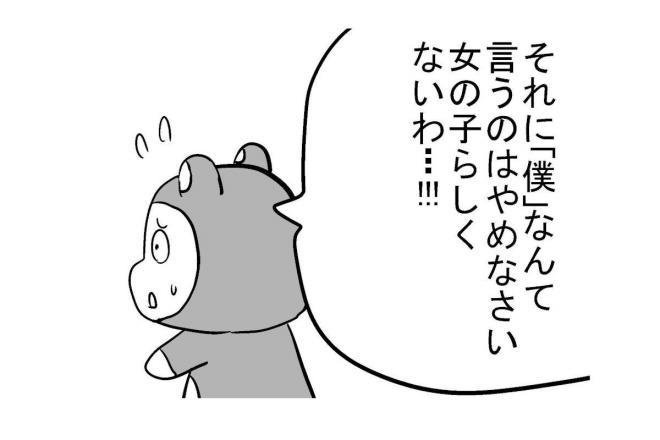漫画「女の子も仮面ライダー」の一場面=作・吉谷光平さん