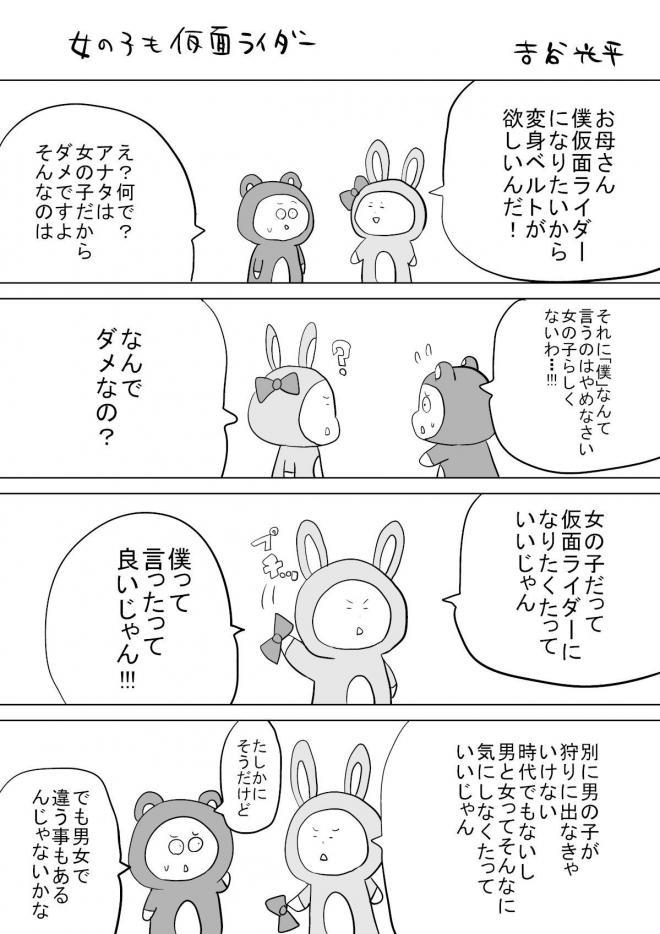 漫画「女の子も仮面ライダー」=作・吉谷光平さん
