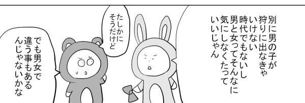 漫画「女の子も仮面ライダー」(4)