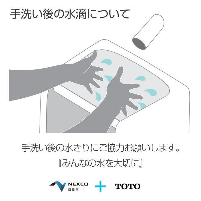 「手洗い器つき小便器」の使い方