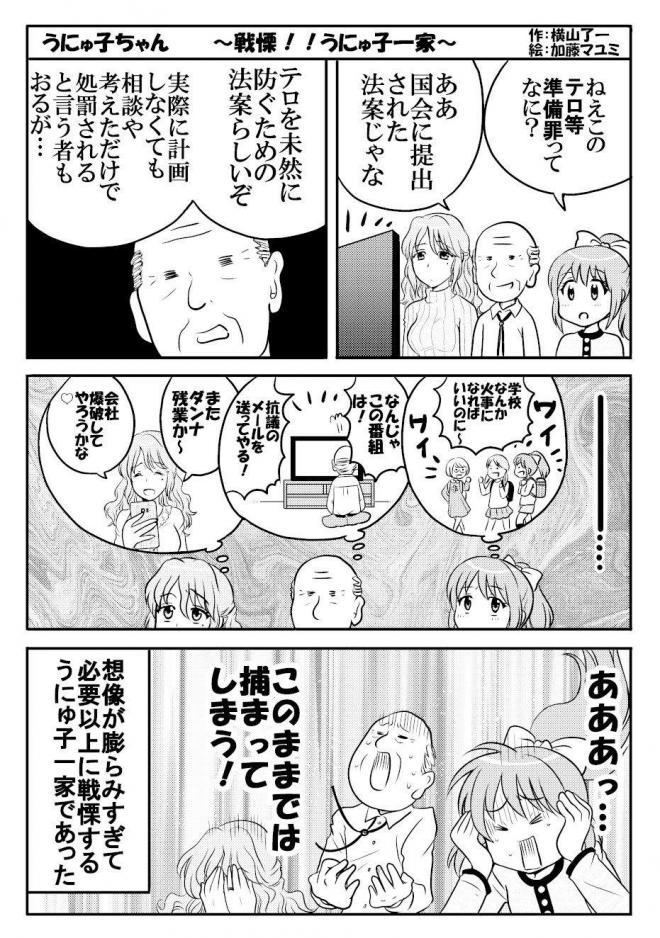 漫画「戦慄!!うにゅ子一家」=作・横山了一さん、絵・加藤マユミさん