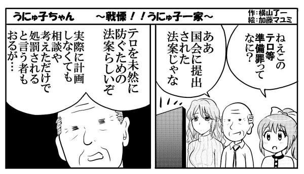 漫画「戦慄!!うにゅ子一家」(1)=作・横山了一さん、絵・加藤マユミさん