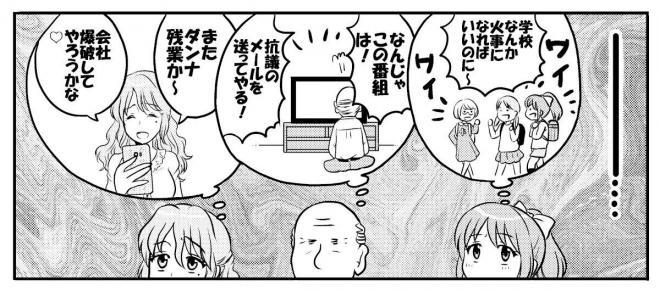 漫画「戦慄!!うにゅ子一家」の一場面=作・横山了一さん、絵・加藤マユミさん