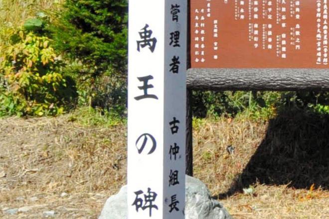 群馬県片品村にある禹王の碑を示す標識