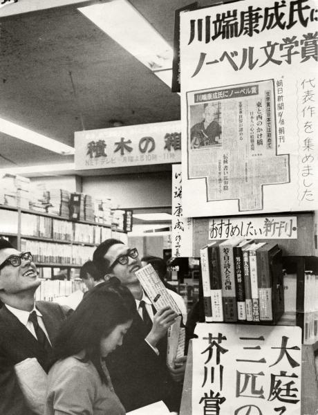 ノーベル文学賞受賞でにぎわう書店の「川端康成コーナー」=1968年10月26日