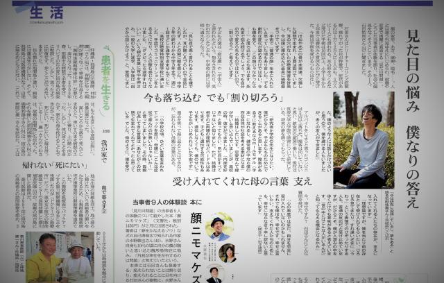 2017年4月12日の朝日新聞に掲載された石田祐貴さんの記事