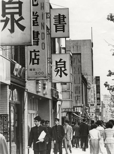 神保町の書店街。川端康成が通った「一誠堂書店」の看板も=1964年4月28日
