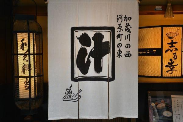 川端康成ゆかりのお店「志る幸」=2017年2月6日、京都市下京区