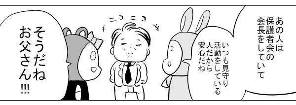 漫画「知らない人についていっちゃダメ」(3)