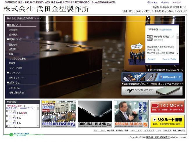 武田金型製作所のホームページ