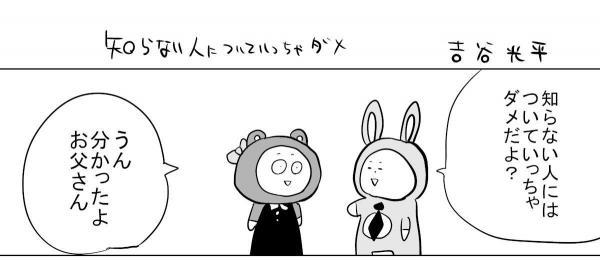 漫画「知らない人についていっちゃダメ」(1)