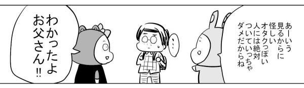漫画「知らない人についていっちゃダメ」(2)