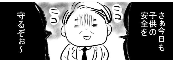 漫画「知らない人についていっちゃダメ」(4)